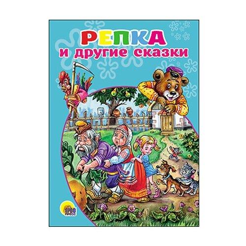 Купить Репка и другие сказки, Prof-Press, Детская художественная литература