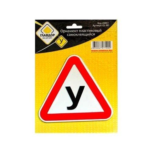 Предупреждающая наклейка ГЛАВДОР пластиковый самоклеящийся У (GL-80) красный/черный/белый 1 шт.