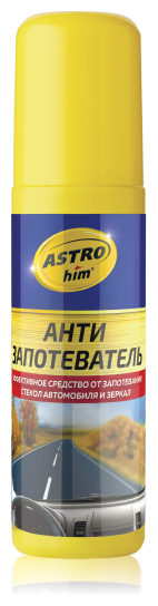 ASTROhim Антизапотеватель АС-400, 125 мл
