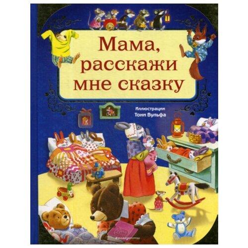 Казапис А. Мама, расскажи мне сказку развивающие книжки эксмо книга подарите мне щеночка