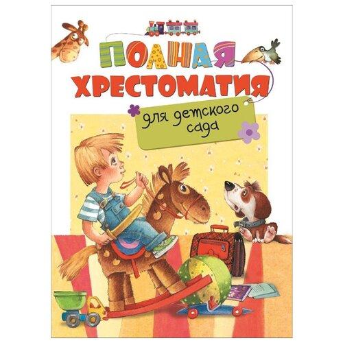 Купить Полная хрестоматия для детского сада, РОСМЭН, Детская художественная литература