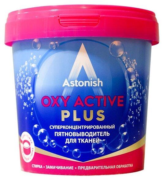 Astonish Пятновыводитель Oxy Active Plus