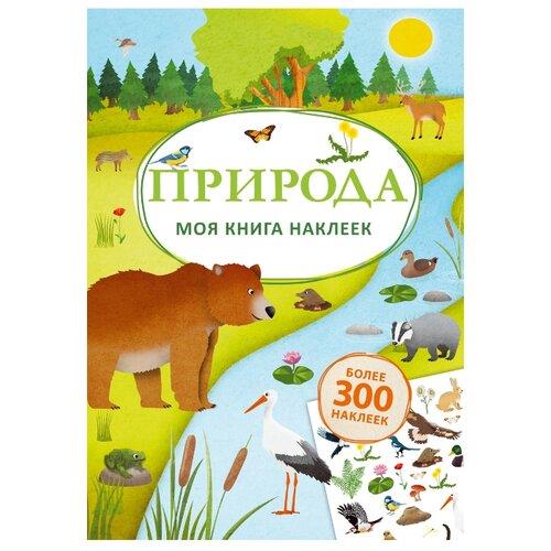 Книжка с наклейками Моя книга наклеек. Природа книжки с наклейками робинс книга с наклейками окружающий мир 600 наклеек