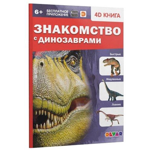 Купить 4D книга. Знакомство с динозаврами, DEVAR, Познавательная литература