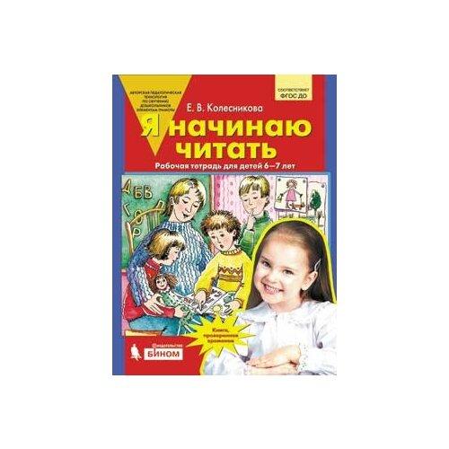 Колесникова Е.В. Я начинаю читать. Рабочая тетрадь для детей 6-7 лет. ФГОС ДО