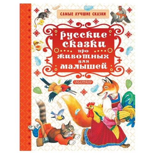 Купить Самые лучшие сказки. Русские сказки про животных для малышей, АСТ, Детская художественная литература