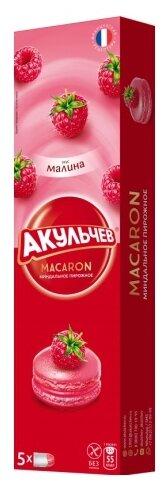 Пирожное Акульчев Миндальное Macaron со вкусом малины 60 г