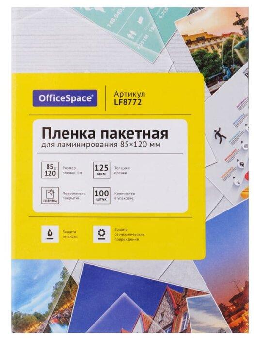 Пакетная пленка для ламинирования OfficeSpace A7+ LF8772 125 мкм