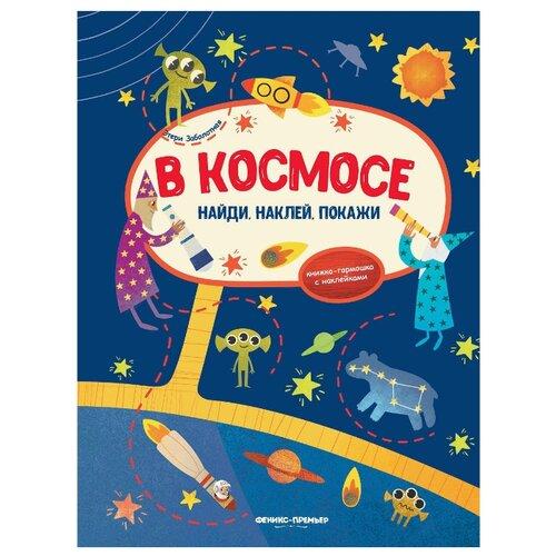 Купить Книжка-гармошка с наклейками В космосе , Феникс, Книжки с наклейками