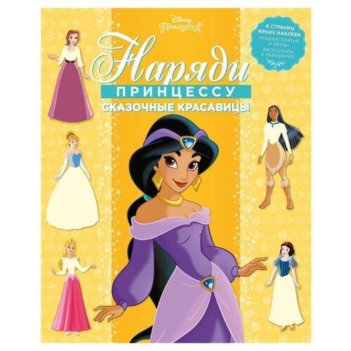 Принцесса Disney. Сказочные красавицы. № 1802. Наряди принцессу!