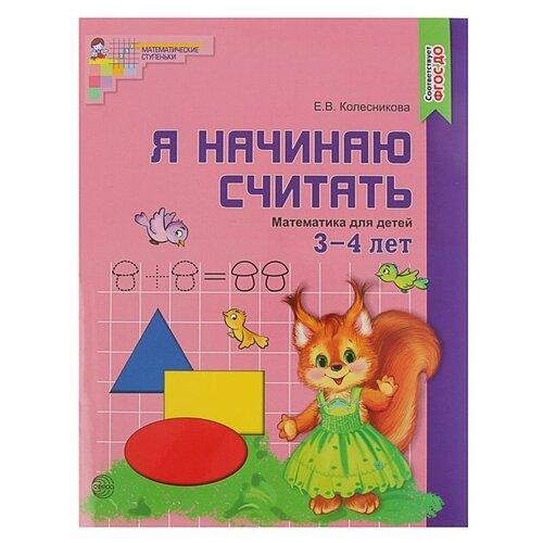 Колесникова Е.В. Математические ступеньки. Я начинаю считать. Математика для детей 3-4 лет. ФГОС ДО