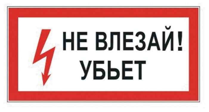 Наклейка Фолиант Не влезай! Убьет S 07