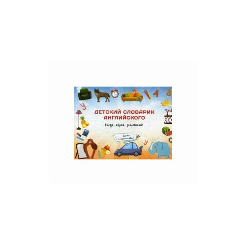 Сымонович Юлия Вячеславовна Детский словарик английского языка , Попурри, Учебные пособия  - купить со скидкой