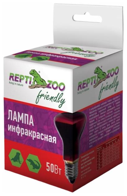 Лампа 50 Вт Repti Zoo Friendly инфракрасная 50W