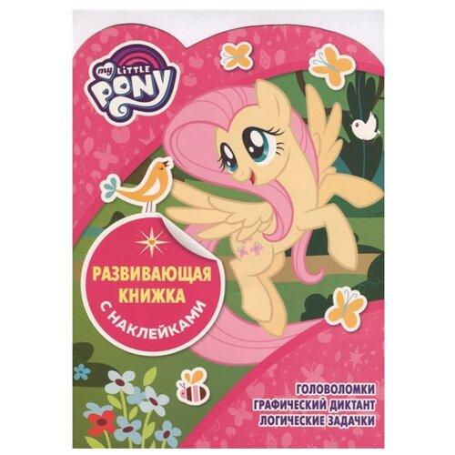 Купить Книжка с наклейками Мой маленький пони. КСН №1814 , ЛЕВ, Книжки с наклейками