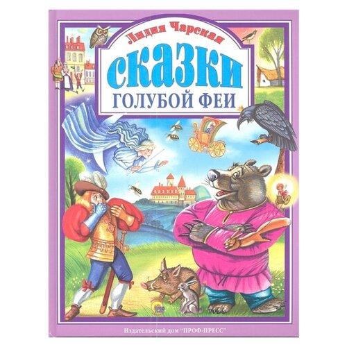 Купить Чарская Л. Сказки голубой феи , Проф-Пресс, Детская художественная литература