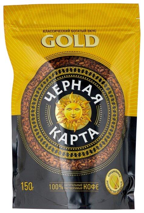 Купить Кофе растворимый Черная Карта Gold сублимированный, пакет, 150 г по низкой цене с доставкой из Яндекс.Маркета (бывший Беру)