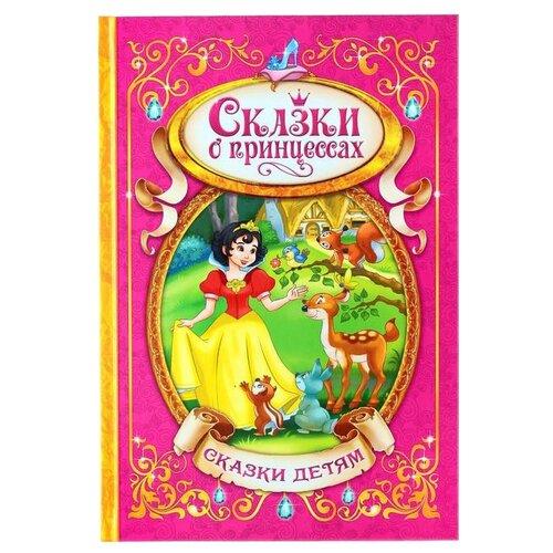 Купить Сказки о принцессах, Буква-Ленд, Детская художественная литература