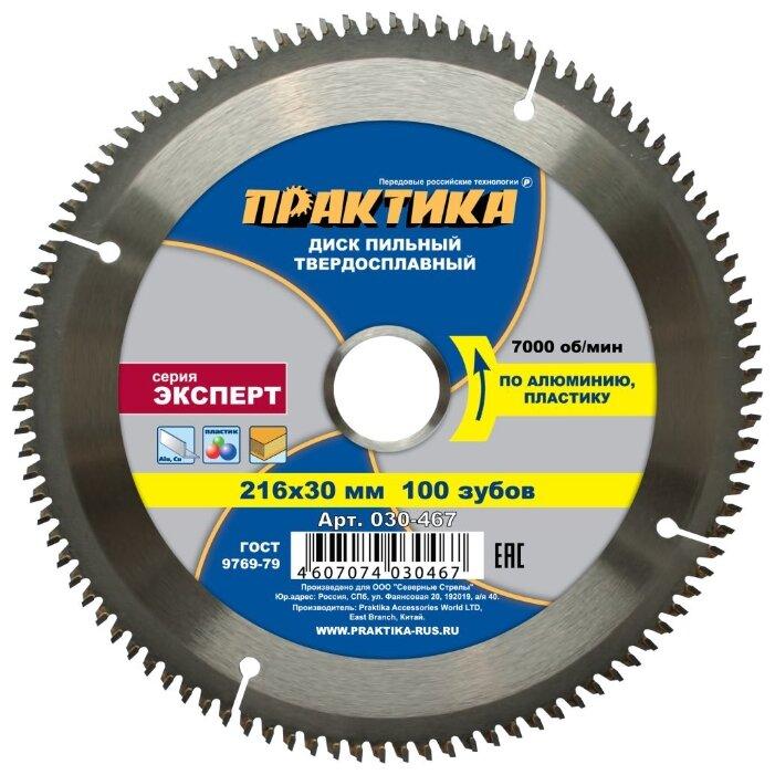 Пильный диск ПРАКТИКА Эксперт 030-467 216х30 мм — купить по выгодной цене на Яндекс.Маркете