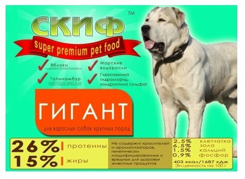 Корм для собак Скиф Гигант