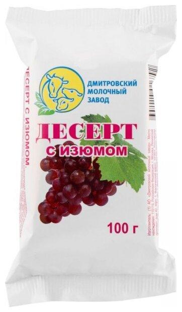 Десерт Дмитровский молочный завод С изюмом