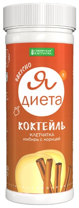 ДИЕТА Диетический коктейль со вкусом имбиря и корицы