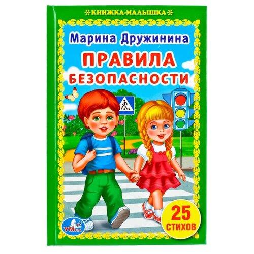 Дружинина М. Правила безопасностиПознавательная литература<br>