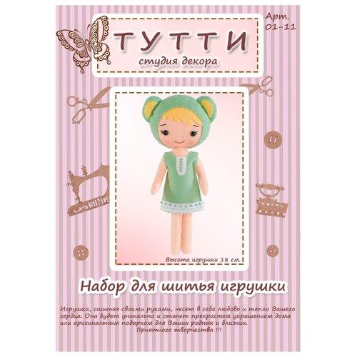 Купить Тутти Набор для шитья игрушки из фетра Мишка Хэлли (01-11), Изготовление кукол и игрушек