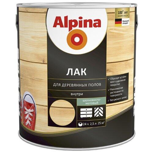 Лак Alpina для деревянных полов шелковисто-матовый алкидно-уретановый прозрачный 2.5 л Alpina   фото