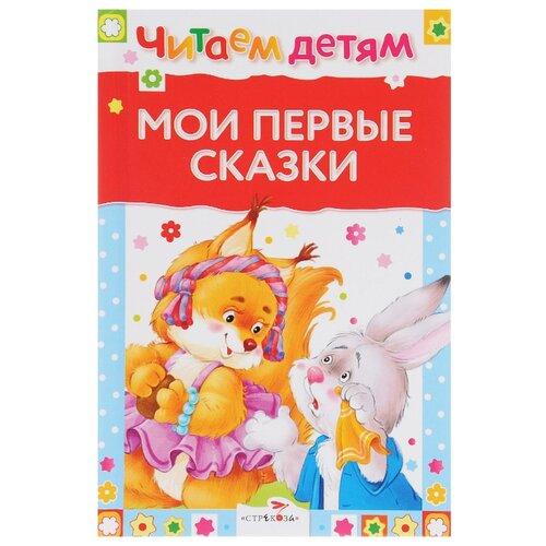 Купить Читаем детям. Мои первые сказки, Стрекоза, Книги для малышей