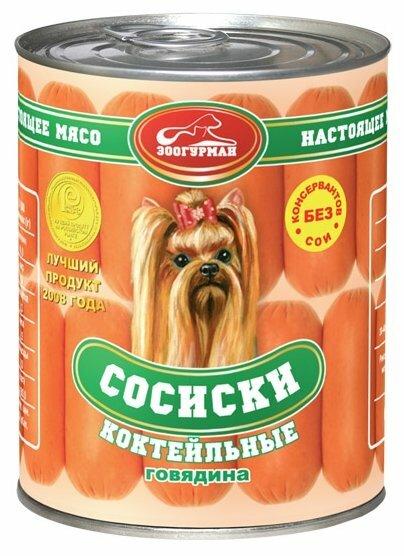 Корм для собак Зоогурман Сосиски Коктейльные 350г