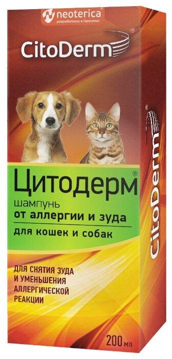 CitoDerm шампунь для кошек и собак дерматологический - 200 мл