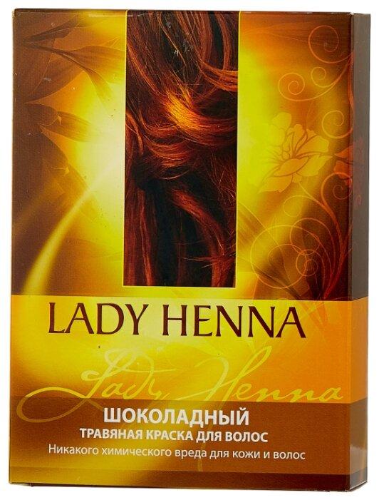 Хна Lady Henna с травами, оттенок шоколадный