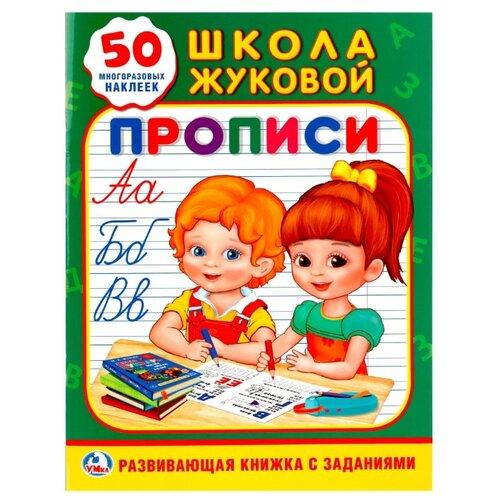 Купить Жукова М.А. Школа Жуковой. Прописи (обучающая активити +50) , Умка, Учебные пособия