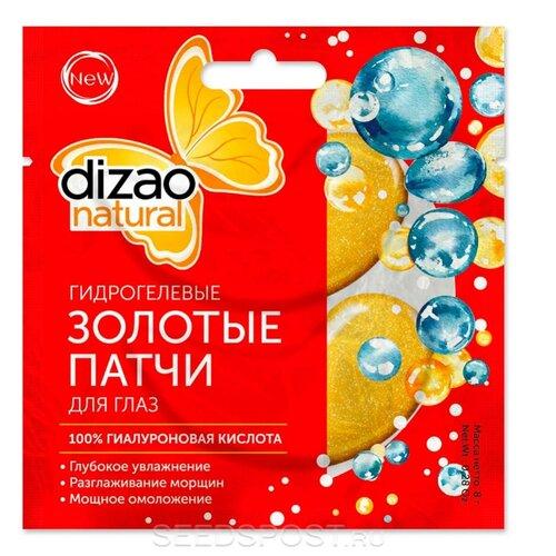 Dizao Гидрогелевые золотые патчи для глаз 100% гиалуроновая кислота 8 г (2 шт.) dizao маска трехмерная гиалуроновая кислота 28 г 5 шт