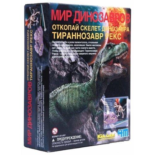 Набор для раскопок 4M Откопай скелет динозавра. Тираннозавр Рекс geoworld набор для творчества диноарт тираннозавр рекс с 5 лет