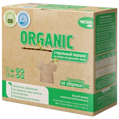 Стиральный порошок Чистаун Organic картонная пачка 1.5 кг