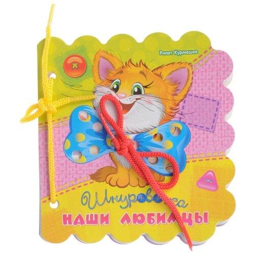 ND Play Шнуровочки. Наши любимцы. Развивающая книга, Книжки-игрушки  - купить со скидкой