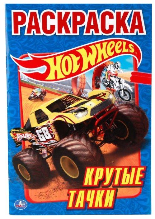 Умка Раскраска Hot Wheels. Крутые тачки