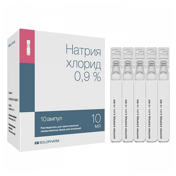 Натрия хлорид р-р д/ин. 0,9% 10мл №10