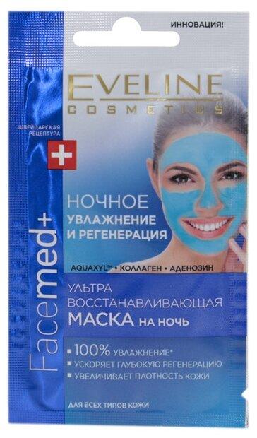 Eveline Cosmetics Ультравосстанавливающая маска на ночь Facemed+
