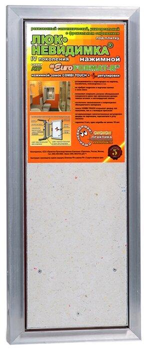 Ревизионный люк Евроформат АТР 20-50 настенный под плитку ПРАКТИКА