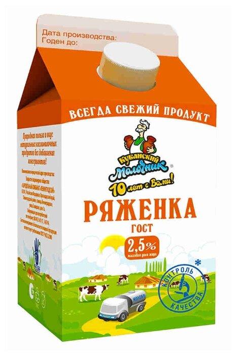 Кубанский молочник Ряженка 2.5 %