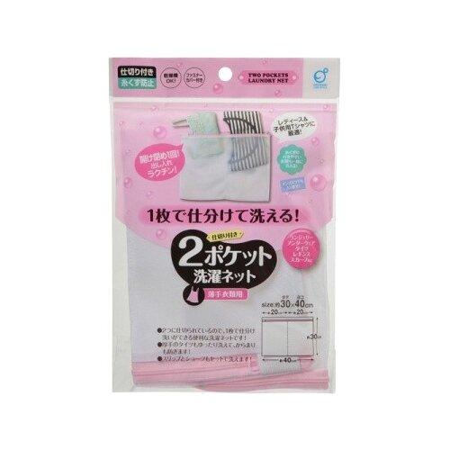 Мешок для стирки OKAZAKI с двумя отделениями 30 х 40 см белый