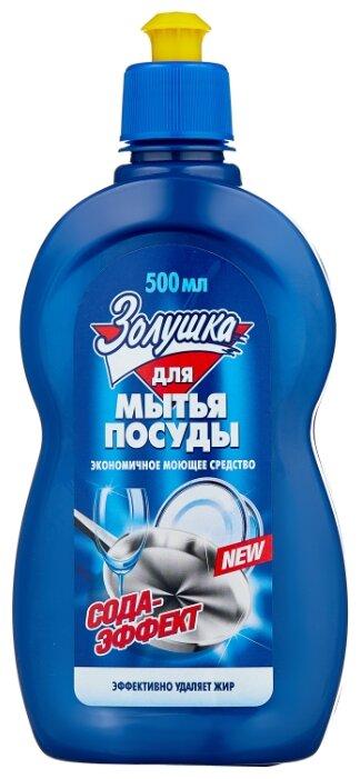 Золушка Средство для мытья посуды Сода эффект