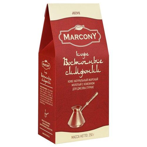 Кофе молотый Marcony Восточные симфонии 250 гМолотый кофе<br>