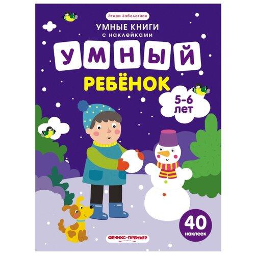 Купить Заболотная Э. Умные книги с наклейками. Умный ребенок. 5-6 лет: книжка с наклейками , Феникс, Учебные пособия