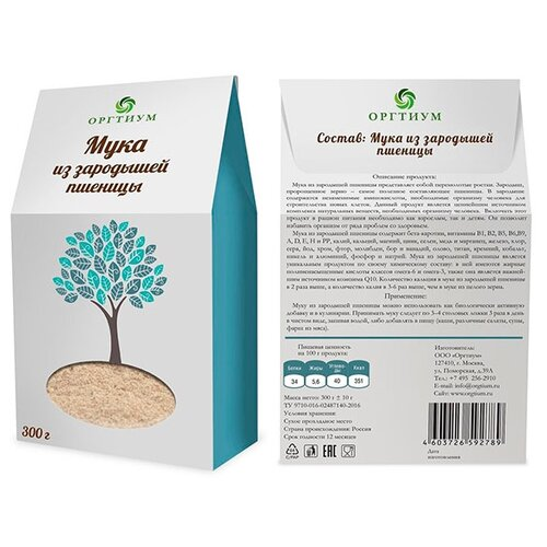 Мука Оргтиум мука из зародышей пшеницы экологическая 0.3 кг мука с пудовъ черемуховая 0 15 кг