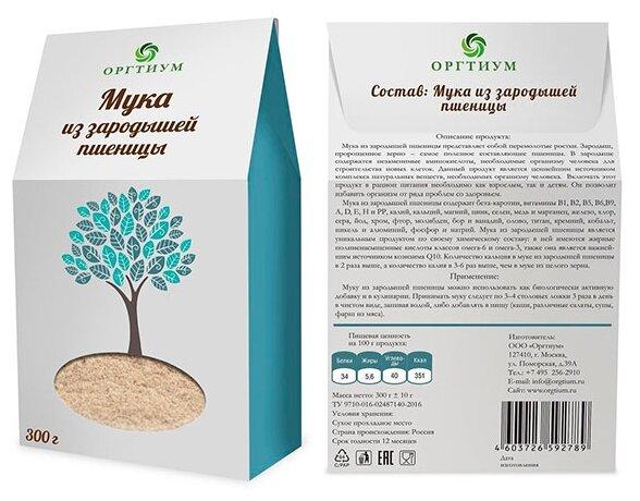 Мука Оргтиум мука из зародышей пшеницы экологическая