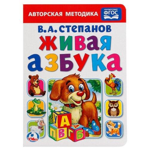 Степанов В. А. Авторская методика. Живая азбука. ФГОСУчебные пособия<br>